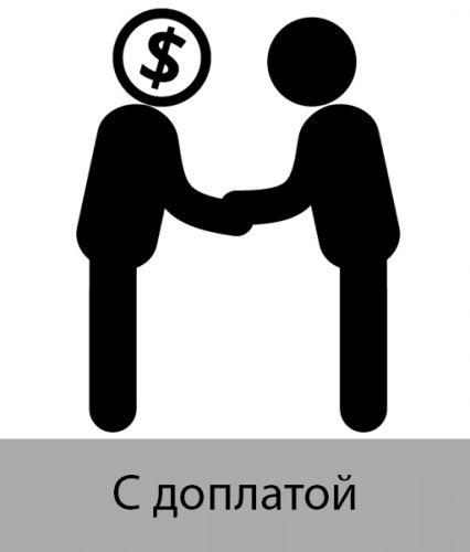 Обмен с доплатой