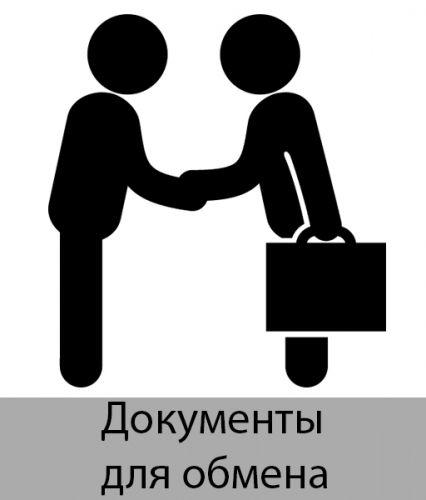 Документы для обмена квартиры