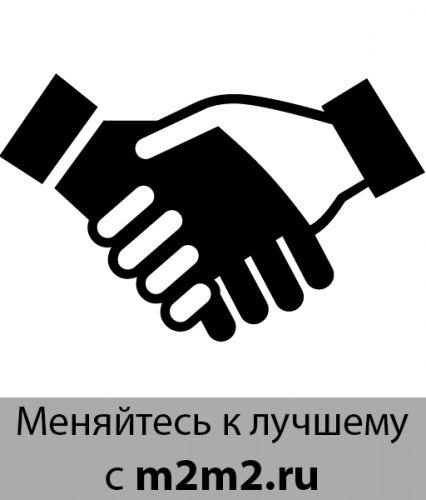 Меняйтесь к лучшему с m2m2.ru!