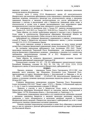 A41-53246-2016_20161227_решение по делу о банкротстве