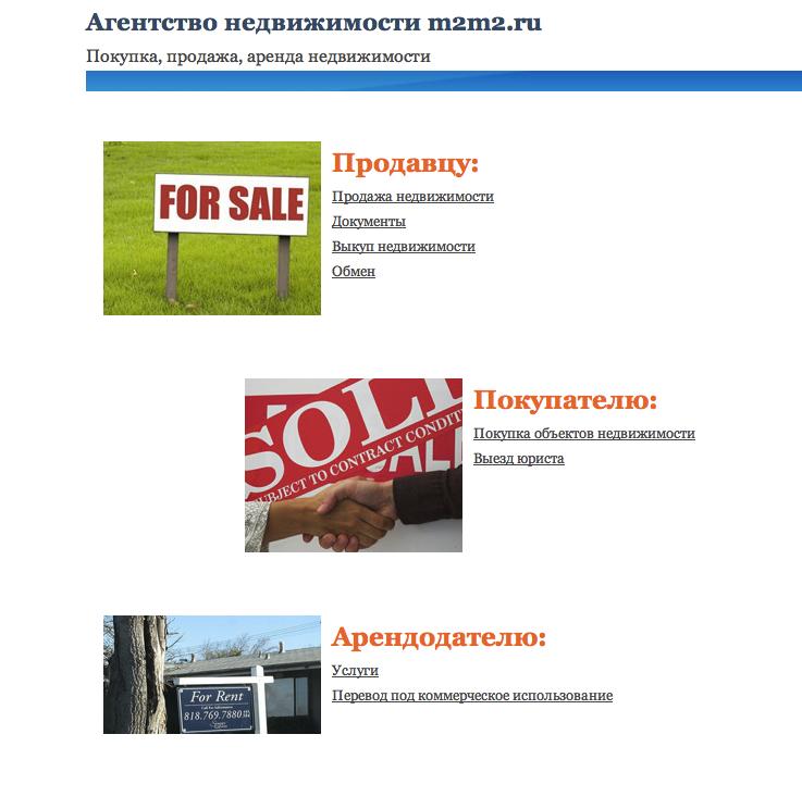 2014-08-17 23-39-12 Агентство недвижимости m2m2.ru. Покупка, продажа, аренда недвижимости - m2m2.ru