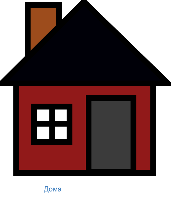 2014-08-17 23-04-59 clipart-house-11949855741697952186small_house_01.svg.hi.png 576×594 пиксел.